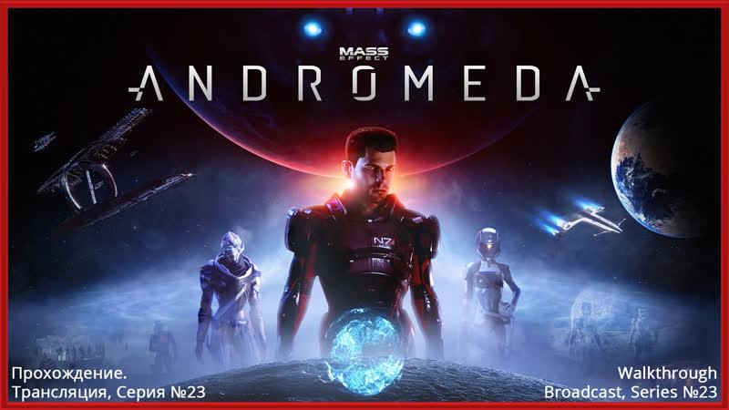 ME Andromeda, XXIII broadcast/XXIII трансляция