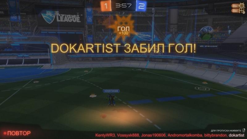 Rocket league - Гол задним ходом