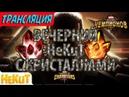 [STREAM] 🔊Вечерний HeKuT с кристаллами! 1 часть [Marvel Contest of Champions]