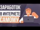 Заработок в интернете самому. Самый прибыльный заработок в интернете без вложений | Евгений Гришечкин