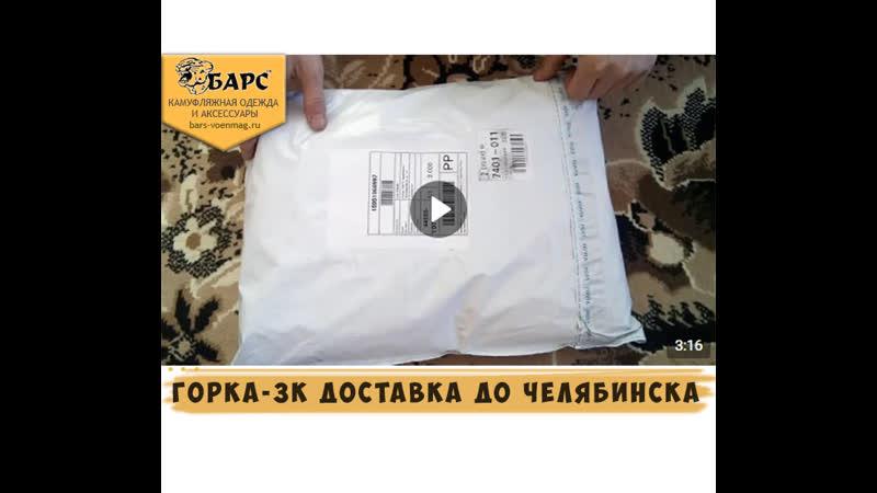 Горка-4_Доставка