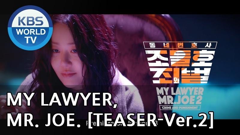 My Lawyer, Mr. Joe 2 I 동네변호사 조들호2 죄와벌 [Teaser-Ver.2]