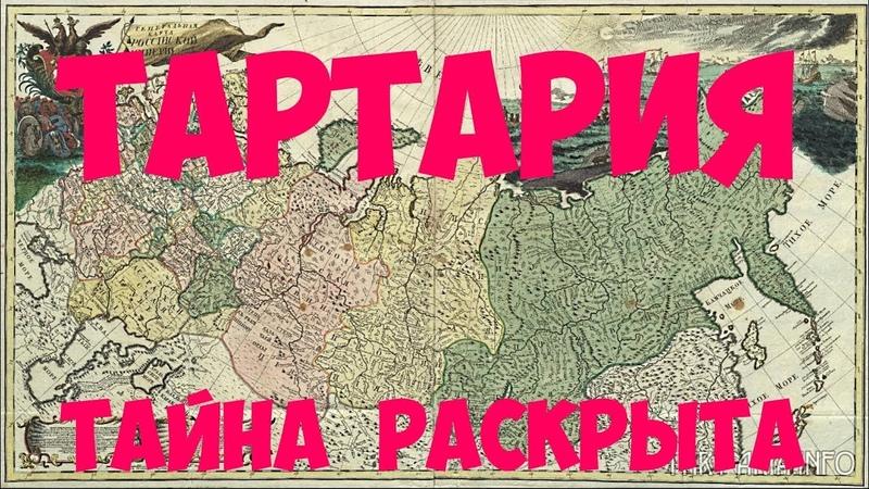Тартария Я открою Вам глаза Что такое Тартария Кто такие Русские Монголы татары