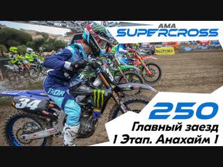 250 Главный заезд. 1 Этап. (Анахайм 1). АМА Supercross 2019.