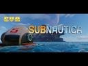 STREAM Subnautica 8 Продолжаем поиски 7-ой капсулы