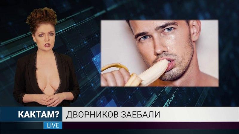 КАКТАМ РосКомНадзор и хуй в ананасах 7 (18)