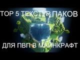 TOP 5 ТЕКСТУРПАКОВ ДЛЯ ПВП В МАЙНКРАФТЕ!