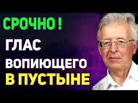 Валентин Катасонов - Я СTAРАЮСЬ ВАC ПРЕДУПPEДИТЬ
