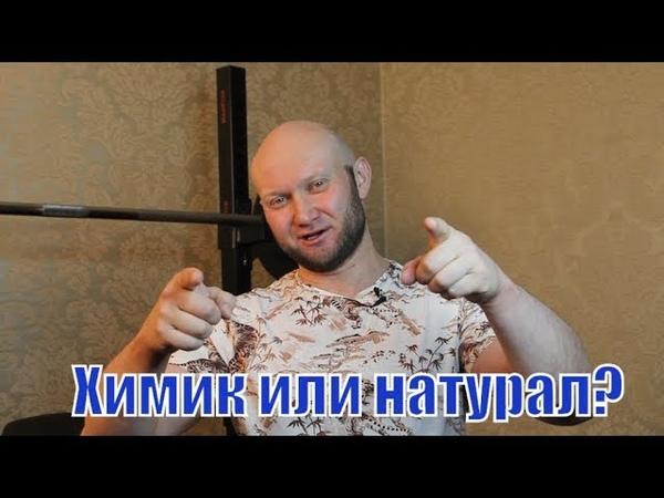 Юрий Спасокукоцкий - Химик !?!?