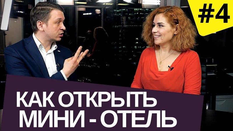 Секреты инвестиций в недвижимость 4 выпуск Как открыть мини отель Наталия Закхайм и А Вавилов