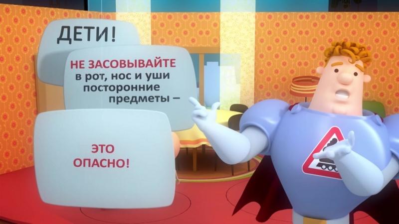 Аркадий Паровозов спешит на помощь Почему опасно засовывать в рот посторонние предметы