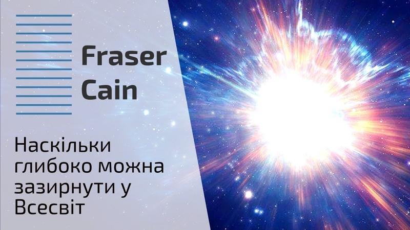 Fraiser Cain Наскільки глибоко можна зазирнути у Всесвіт