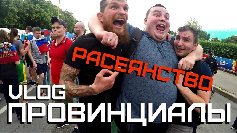 ЧМ2018 Welcome to Russia ПРОВИНЦИАЛЫ VLOG99 смотреть онлайн без регистрации