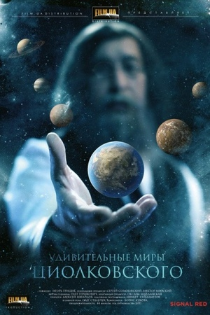 Удивительные миры Циолковского — трейлеры, даты премьер — КиноПоиск » Freewka.com - Смотреть онлайн в хорощем качестве