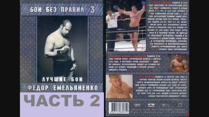 Лучшие бои Фёдора Емельяненко в PRIDE DVD Rip 2004 CD 2