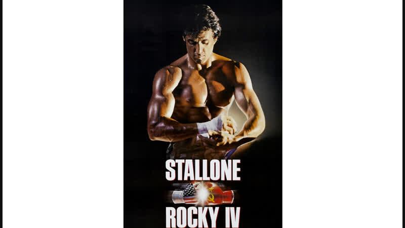 1985 — Рокки 4 — Rocky IV