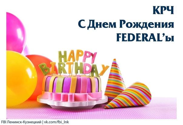Поздравляем с днем рождения наших подписчиков