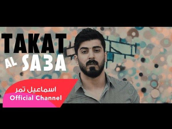 تكات الساعة - اسماعيل تمر || English Translation || Takat Al Sa3a - Ismaeil Tamr