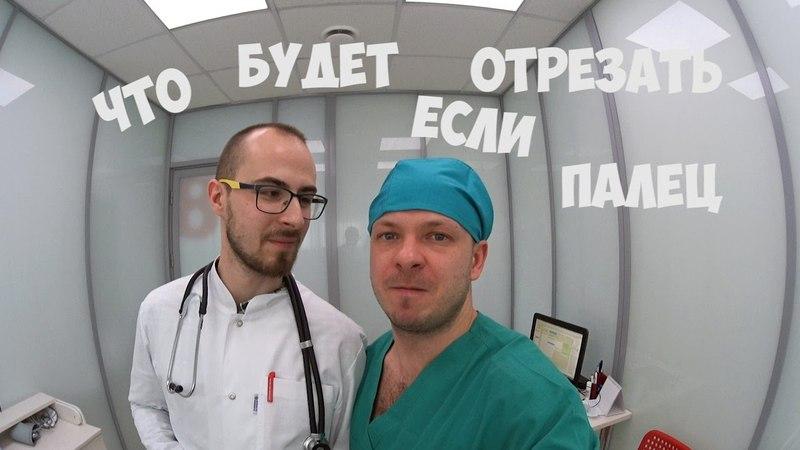 Ненормальный доктор Жестоков 1 | Что будет если отрезать палец