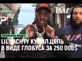 Lil Yachty купил себе цепь за 250 тысяч долларов [Рифмы и Панчи]