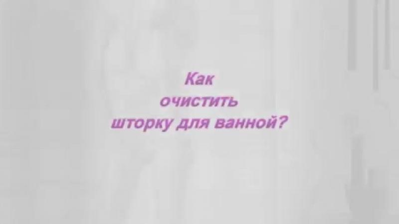 Как очистить штору в ванной www.youtube.comuserzverkov30youtizationvideosview_as=subscriber