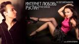 интернет любовь, Руслан Трапезников, красивая песня, татарские песни скачать бесплатно