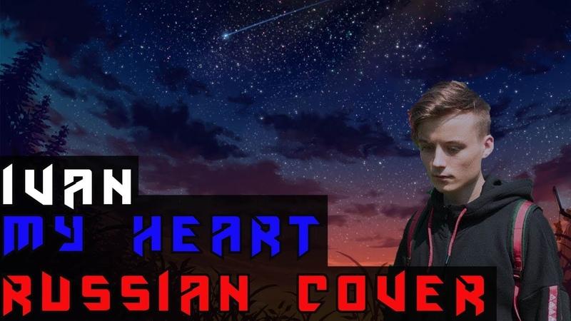IVAN - My Heart На Русском (Русская версия by XROMOV Foxy Tail)