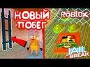 РОБЛОКС ДЖЕЙЛБРЕЙК НОВЫЙ ПОБЕГ и ОГРАБЛЕНИЕ ПОЕЗДА в Roblox Jailbreak