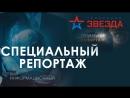 Специальный репортаж. Донбасс. День Победы на линии огня - эфир от (07.05.2018)