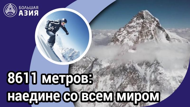 Рекордный спуск с вершины К2: 8611 метров наедине со всем миром