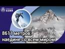 Рекордный спуск с вершины К2 8611 метров наедине со всем миром