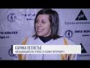Карина Пеллетье Интервью ЛЖХ после игры с Орсой 17 03 2018г