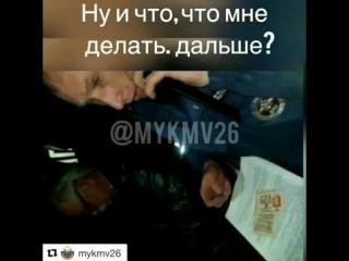 Сотрудник ДПС в Ставрополе по звонку отпускает водителя. Пишут, что пьяного.