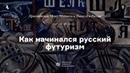 АУДИО Как начинался русский футуризм Курс Приключения Моне Матисса и Пикассо в России