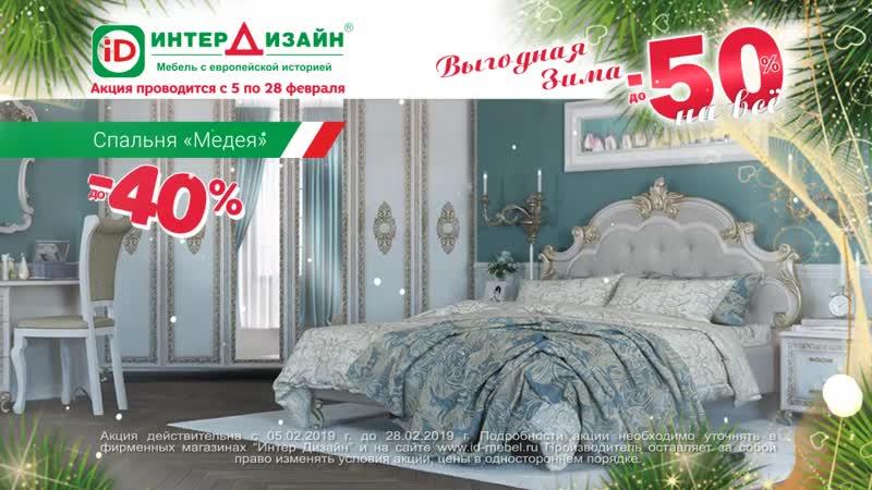 Interdesign -50 Vigodnaya Zima Fevral