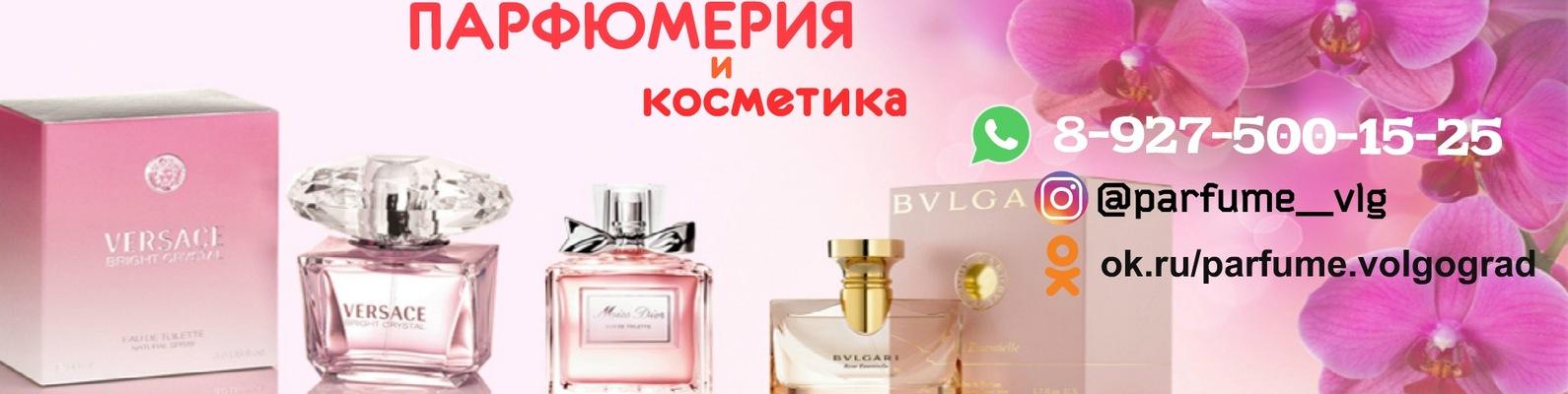 парфюм волгоград вконтакте
