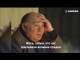 Евгений Леонов о свободе и о любви