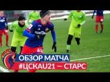 ПФК ЦСКА (мол.) — СтАрс — 7:0
