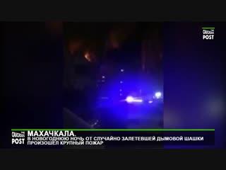 Махачкала. В новогоднюю ночь от случайно залетевшей дымовой шашки произошел крупный пожар [MDK DAGESTAN]