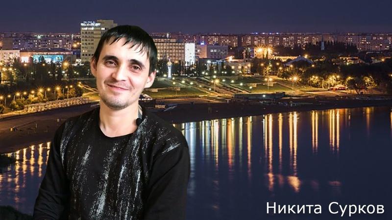 ЛЮДИ НАШЕГО ГОРОДА. Никита Сурков. Человек непростой судьбы