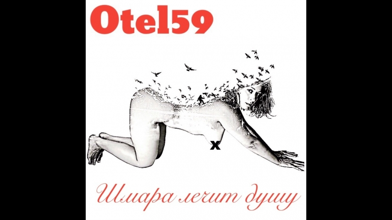 Otel59 - шмара лечит душу