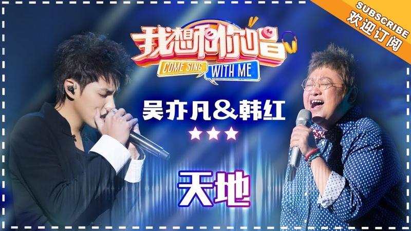 吴亦凡 韩红《天地》- 合唱纯享《我想和你唱3》Come Sing With Me S3 EP9【歌手官方音乐频3