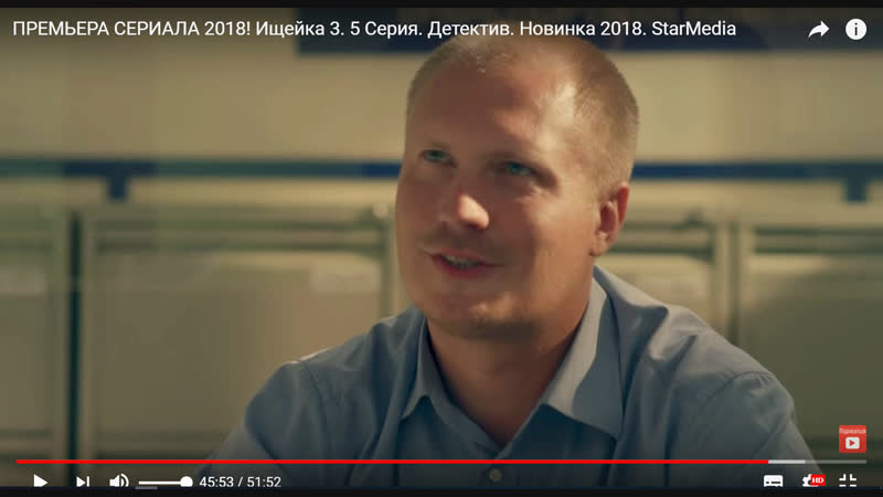 Егор 1 канал Ищейка 3 Серия 5