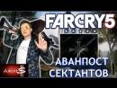 Far Cry 5 - Освобождаем Аванпосты Сектантов с Джоном $!!!