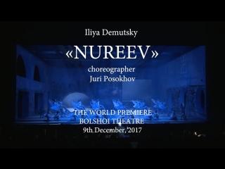 Nureyev (Trailer), Балет «Нуреев» (трейлер) - «Nureyev» ballet (premiere), Bolshoi 09.12.2017