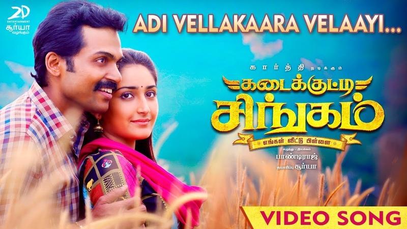 Kadaikutty Singam - Adivellakkaara Velaayi Video | Tamil Video | Karthi, Sayyeshaa | D. Imman
