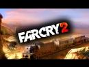 Прохождение Far Cry 2 - Стрим 2: Эх, где бы алмазы найти