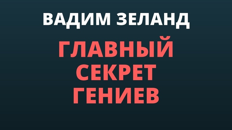 Простые решения сложных проблем Вадим Зеланд