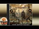 📖 🎶 Пароль: Вечность (аудиокнига) Бобл Алексей, Левицкий Андрей (Технотьма )