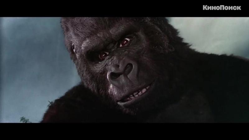 « Эволюция Кинг - Конга.» («КиноПоиск» 2017 г.) » Freewka.com - Смотреть онлайн в хорощем качестве
